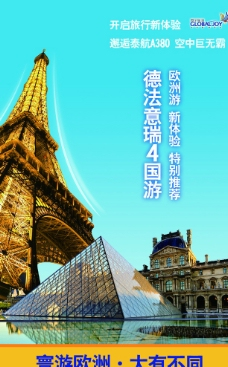 法国海报图片