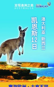 澳大利亚海报图片