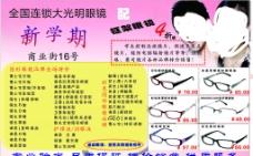 单片 眼镜图片
