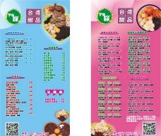 甜品店台卡图片