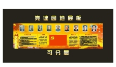 党建园地展板图片