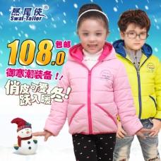 儿童冬款棉衣直通车
