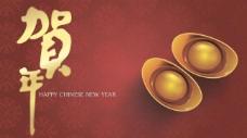 中国风贺年海报图片