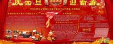 2014元旦春节板报图片