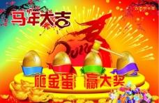 2014春节图片