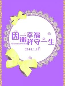 婚礼主题背景图片
