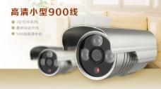 高清小型900线摄像机
