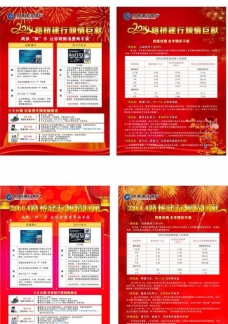 新年彩页图片