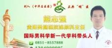 男科医院网站广告分层图片