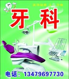 牙科椅海报图片