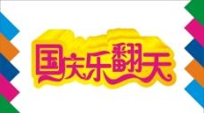 国庆乐翻天艺术字图片