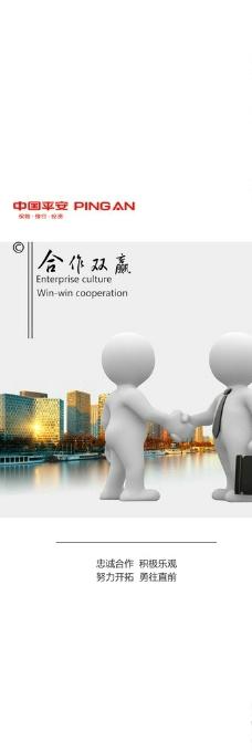 企業文化 合作雙贏圖片