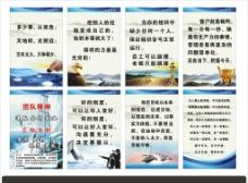 公司企业文化标语展板图片
