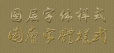 PS字体样式