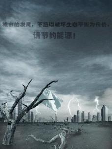 节约能源海报图片