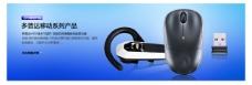 鼠标产品网页banner