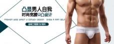 淘宝内裤宣传图片