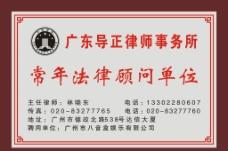 律师事务所奖牌图片