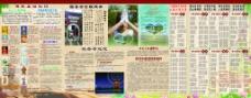 全面佛教基础知识图片