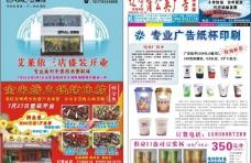 蒲公英广告dm报纸图片