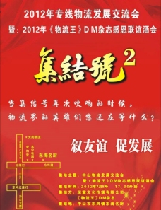 中山物流王 酒会 集结号2 红色背景图片
