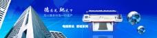 现代科技产业网页广告设计PSD源文件