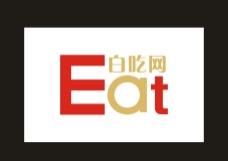 白吃网标志图片