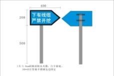 地下线缆警示牌图片