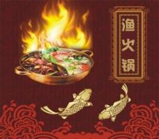 渔火锅图片