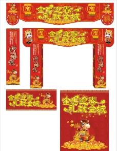 春节布置图片