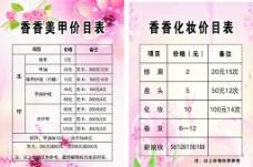 香香美甲价目表图片