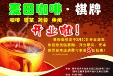 麦田咖啡海报图片