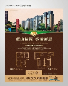 房地产老师节广告报广图片
