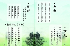 诗集画册图片