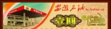 代金券 中国石油图片
