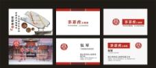 红色中国风名片图片