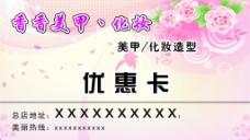 香香美甲优惠卡图片