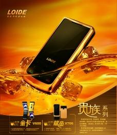 金色手机海报图片