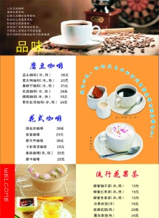 咖啡菜谱图片