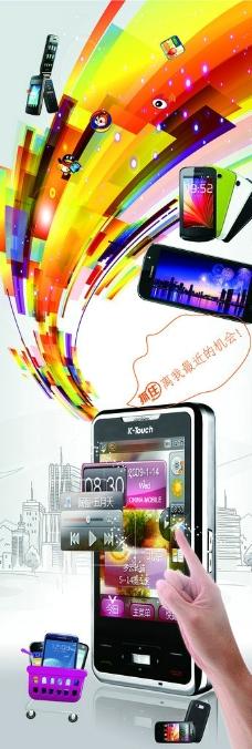 手機海報圖片