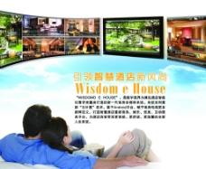 数字智能酒店系统形象图片
