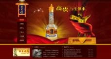 白酒企业网站设计图片