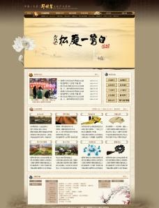 古典传统文化网站图片