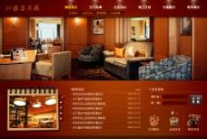 酒店网站设计页面图片