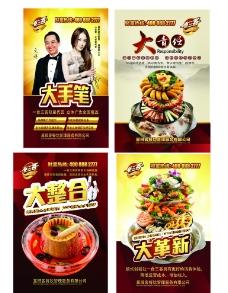 北京一食三客7D多层图片
