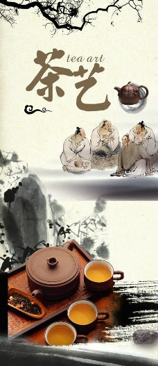 茶艺小报模板手绘