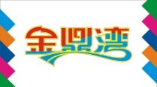 金鼎湾艺术字图片