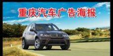 汽车广告 汽车海报图片