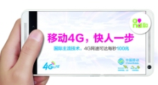 移动4G图片