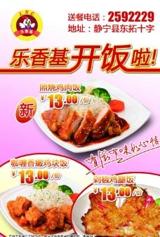 西餐彩页图片
